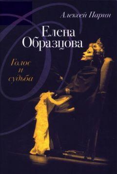 Алексей Парин - Елена Образцова: Голос и судьба