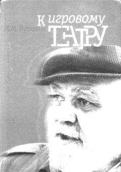 Михаил Буткевич - К игровому театру. Лирический трактат