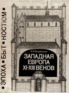 Алла Ястребицкая - Западная Европа XI—XIII веков. Эпоха, быт, костюм