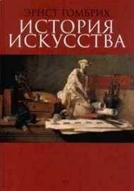 Эрнст Гомбрих - История искусства