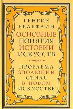 Генрих Вёльфлин - Основные понятия истории искусств