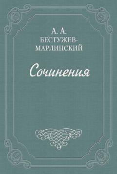 Александр Бестужев-Марлинский - Взгляд на русскую словесность в течение 1824 и начале 1825 года
