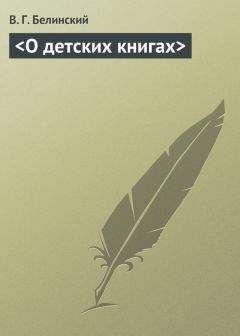 Виссарион Белинский - <О детских книгах>