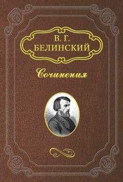 Виссарион Белинский - Кантемир
