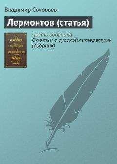 Владимир Соловьев - Лермонтов (статья)