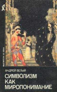 Андрей Белый - Символизм как миропонимание (сборник)