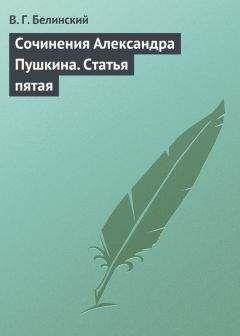 Виссарион Белинский - Сочинения Александра Пушкина. Статья пятая