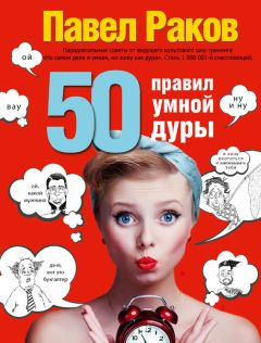Павел Раков - 50 правил умной дуры