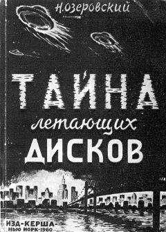 Н. ОЗЕРОВСКИЙ - ТАЙНА ЛЕТАЮЩИХ ДИСКОВ