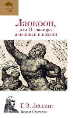 Готхольд Лессинг - Лаокоон, или О границах живописи и поэзии