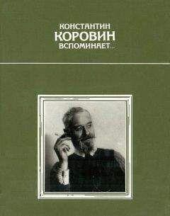 Константин Коровин - Константин Коровин вспоминает…