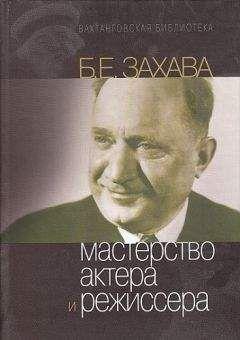Борис Захава - Мастерство Актера и Режиссера