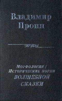Владимир Пропп - Исторические корни Волшебной сказки