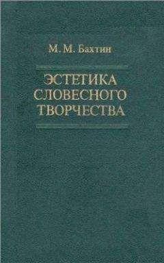 Михаил Бахтин - Эстетика словесного творчества