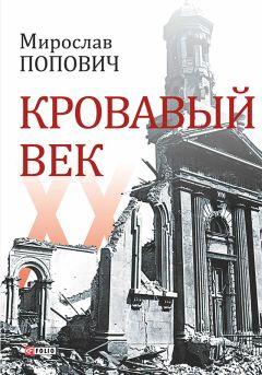 Мирослав Попович - Кровавый век