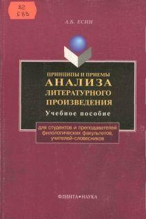 Андрей Есин - Принципы и приемы анализа литературного произведения