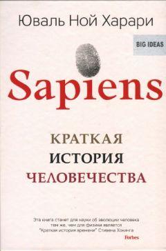 Юваль Ной Харари - Sapiens