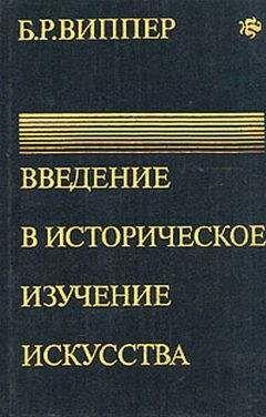 Борис Виппер - Введение в историческое изучение искусства