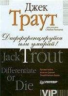 Джек Траут - Дифференцируйся или умирай!