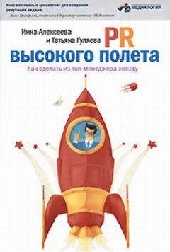 Инна Алексеева - PR высокого полета. Как сделать из топ-менеджера звезду