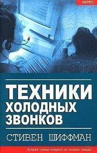 Стивен Шиффман - Техники холодных звонков