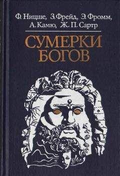 Фридрих Ницше - Сумерки богов
