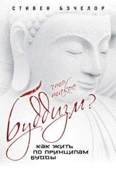 Стивен Бэчелор - Что такое буддизм? Как жить по принципам Будды