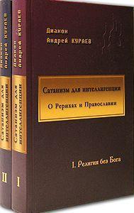 Андрей Кураев - Сатанизм для интеллигенции