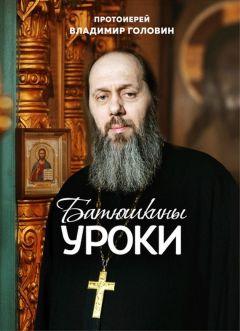 Владимир Головин - Батюшкины уроки