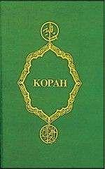 Коран Крачковский - Коран (Перевод смыслов Крачковского)