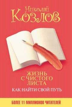 Николай Козлов - Жизнь с чистого листа. Как найти свой путь