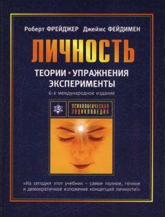 Роберт Фрейджер - Теории личности и личностный рост