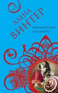 Алена Винтер - Бриллиантовый код смерти