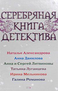 Татьяна Луганцева - Фейсконтроль на тот свет