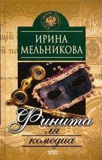 Ирина Мельникова - Финита ля комедиа