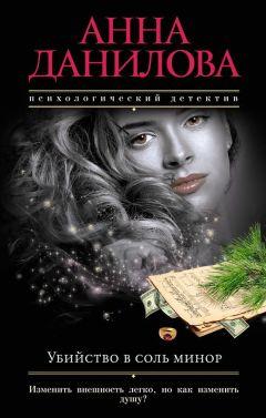 Анна Данилова - Убийство в соль минор