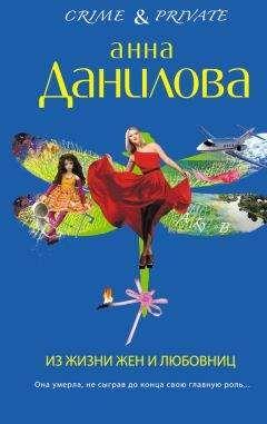 Данилова Анна - Из жизни жен и любовниц