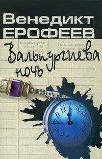 Венедикт Ерофеев - Вальпургиева ночь, или Шаги Командора