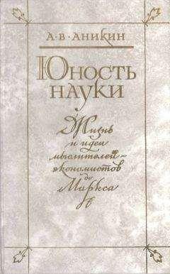 Андрей Аникин - Юность науки