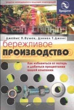 Джеймс Вумек - Бережливое производство