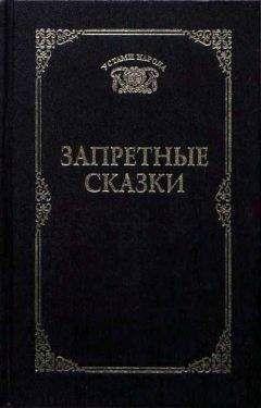 Татьяна Ахметова - Запретные сказки