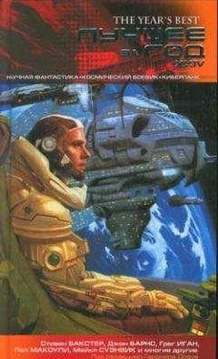 Кори Доктороу - Лучшее за год XXIV: Научная фантастика, космический боевик, киберпанк