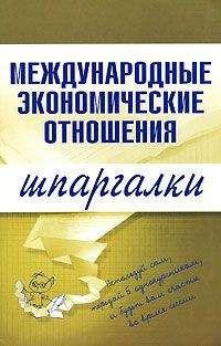 Наталия Роньшина - Международные экономические отношения