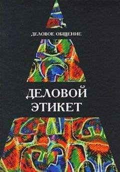 И Кузнецов - Деловое общение. Деловой этикет: Учеб. пособие для студентов вузов