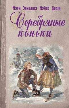 Мери Элизабет Додж - Серебряные коньки