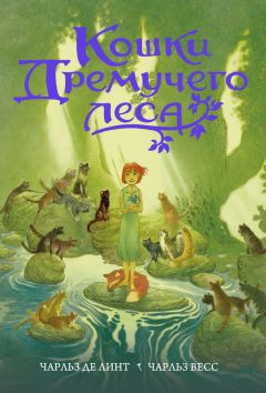 Чарльз де Линт - Кошки Дремучего леса