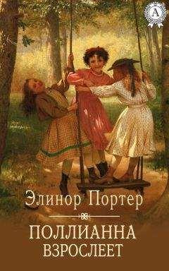 Элинор Портер - Поллианна взрослеет