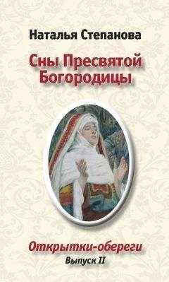 Наталья Степанова - Сны пресвятой Богородицы