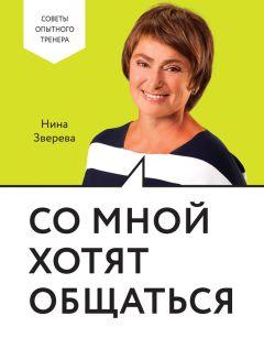 Нина Зверева - Со мной хотят общаться
