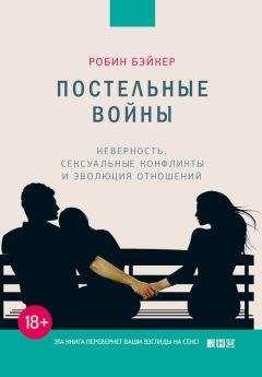 Робин Бэйкер - Постельные войны. Неверность, сексуальные конфликты и эволюция отношений